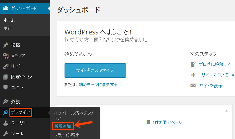 WordPress Related Posts インストールと有効化