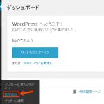 WordPressプラグインをひとつインストールする方法とまとめてインストールする方法