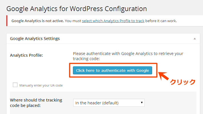 Google Analytics for WordPress 設定