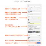ネットビジネスに必須のGoogleサービスいろいろ まずはGoogleアカウントを作ろう!