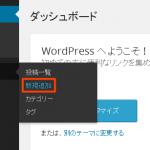 WordPressはじめての記事投稿