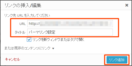 WordPress リンク挿入