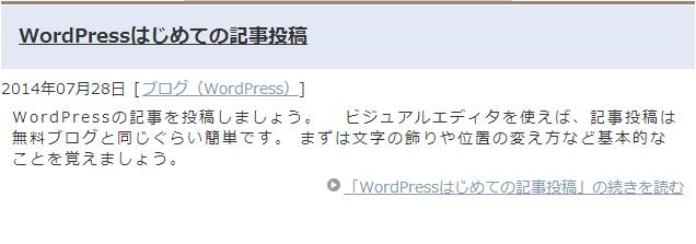 WordPress 記事投稿
