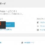 WordPressの固定ページの作り方(プライバシーポリシー・運営者情報ページ)