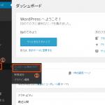 WordPressのプラグイン設定