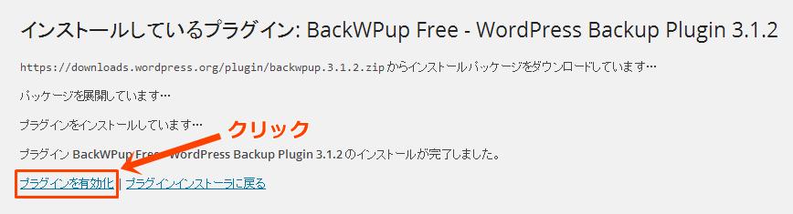 BackWpup インストール