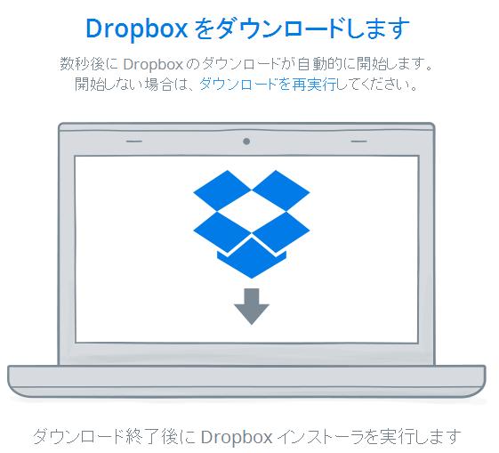 Dropbox アカウント取得