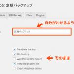 BackWPup(ブログデータをバックアップするプラグイン)の設定の方法