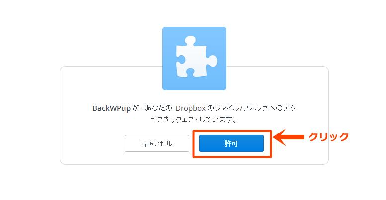 BackWpup Dropbox