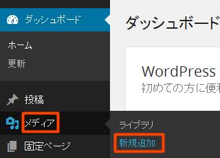 WordPress 画像 アップロード