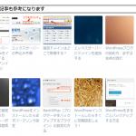 WordPress Related Posts(関連記事を表示するプラグイン)の設定方法