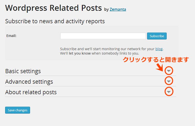WordPress Related Posts 設定方法