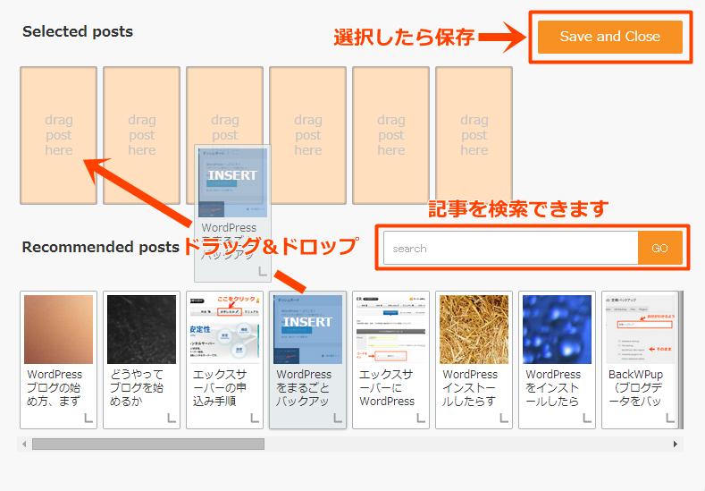 WordPress Related Posts 関連記事編集