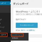 WordPressプラグインContact Form 7を使って問い合わせフォームを作る