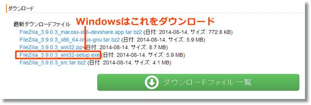 FileZilla日本語情報サイト