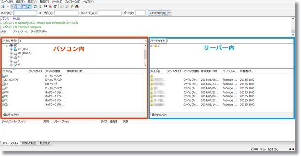 FileZillaサーバー接続