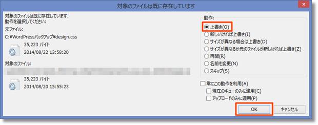 FileZillaでバックアップ