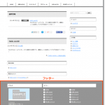 賢威フッター(ページ下部)の文字の色・サイズ・背景を変える