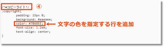 賢威フッター文字色変更