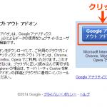 Googleアナリティクスで自分のアクセスを除外する一番簡単な方法