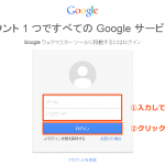 GoogleウェブマスターツールにWordPressのサイトを登録する方法
