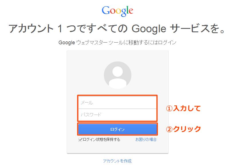 Googleウェブマスターツール ログイン