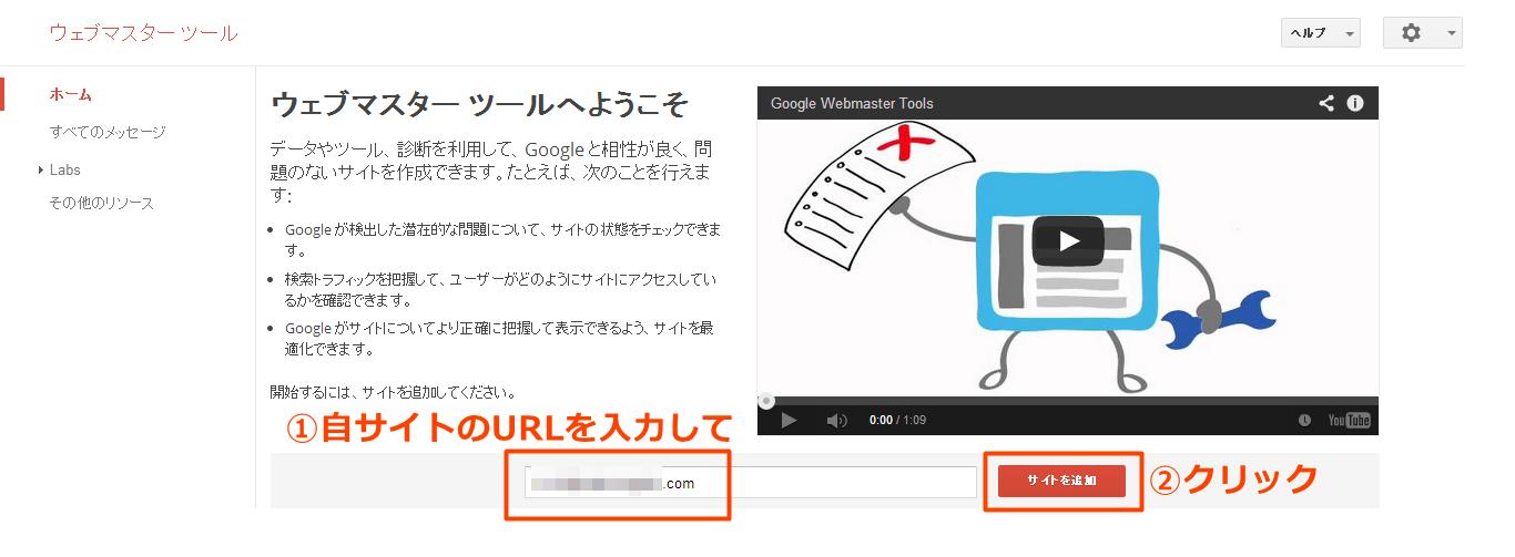 Googleウェブマスターツール サイト 登録