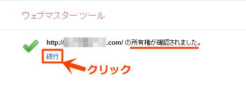 Googleウェブマスターツール サイト 所有権確認