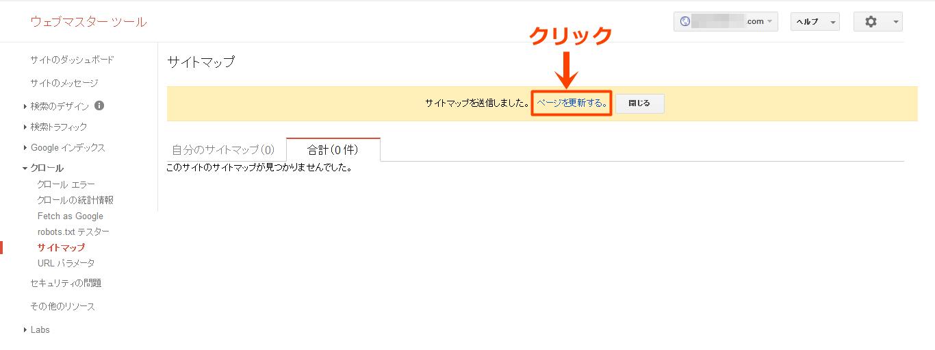 Googleウェブマスターツール サイトマップ送信