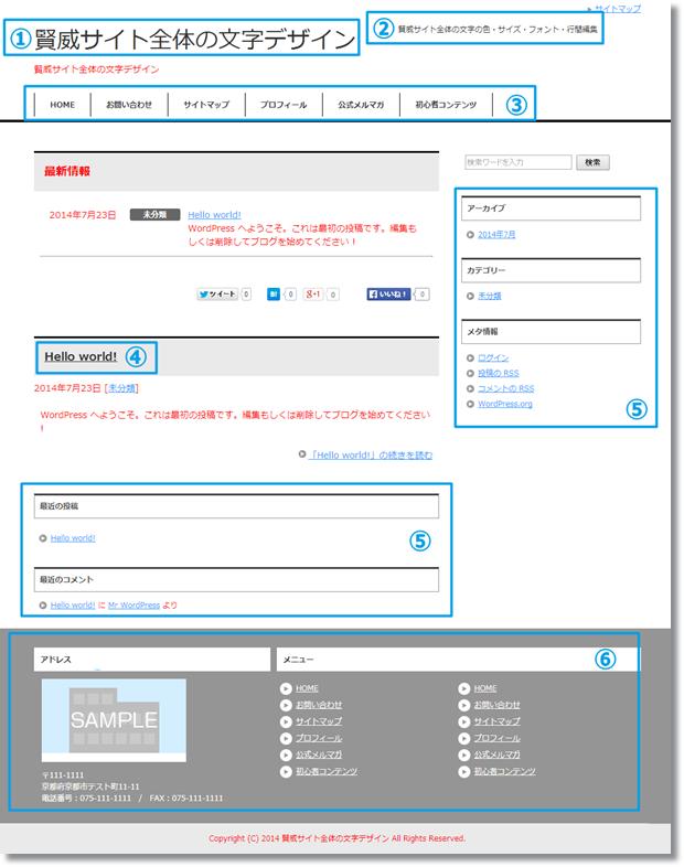 賢威サイト全体の文字色変更