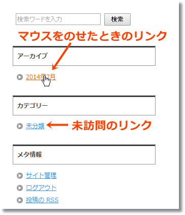 賢威リンクの文字色変更