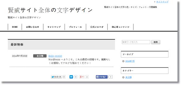賢威サイト全体のフォント変更