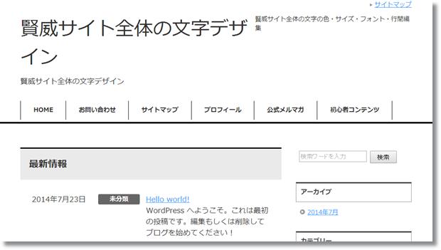 賢威サイト全体の文字サイズ変更