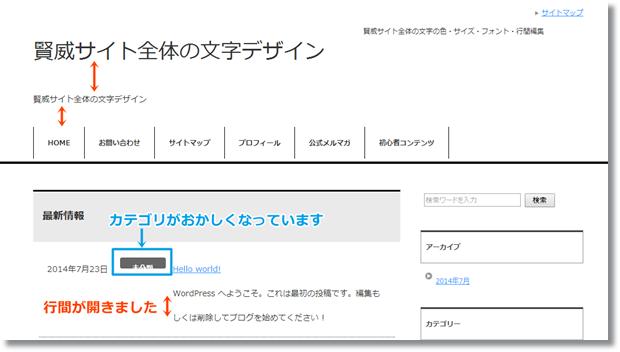 賢威サイト全体の行間変更
