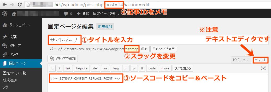 サイトマップページ作成