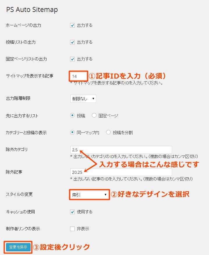 PS Auto Sitemap サイトマップ作成