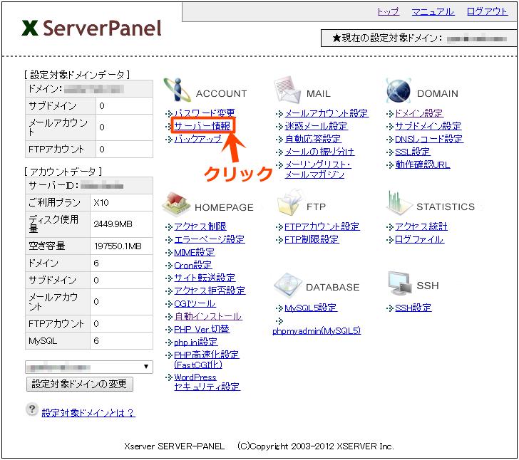 エックスサーバー ネームサーバー