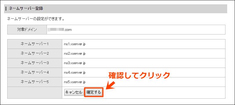 スタードメイン ネームサーバー変更