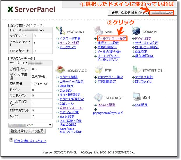 エックスサーバーパネル メールアカウント設定