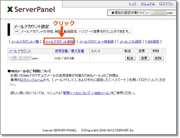 エックスサーバーパネル メールアカウント追加