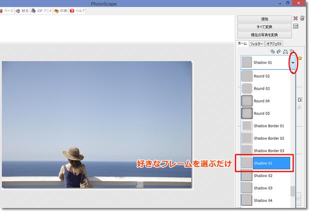 PhotoScape 一括編集 フレーム