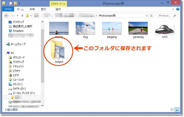 PhotoScape 一括編集 保存