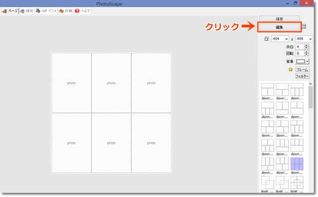 PhotoScape ページ編集