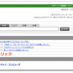 ブログランキングの登録方法とバナーの貼り方
