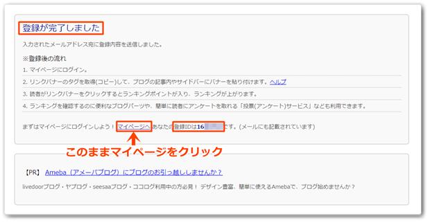 人気ブログランキング 登録