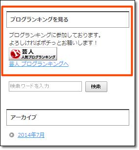 ブログランキング リンクバナー貼り付け