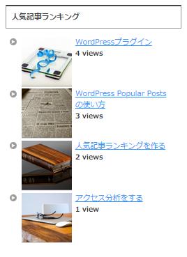 WordPress Popular Posts 人気記事ランキング表示
