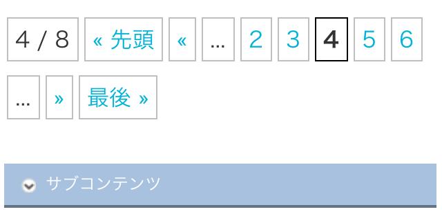 WP-PageNavi iphone5s