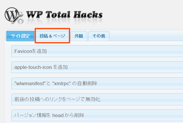 WordPress Plugin WP Total Hacks