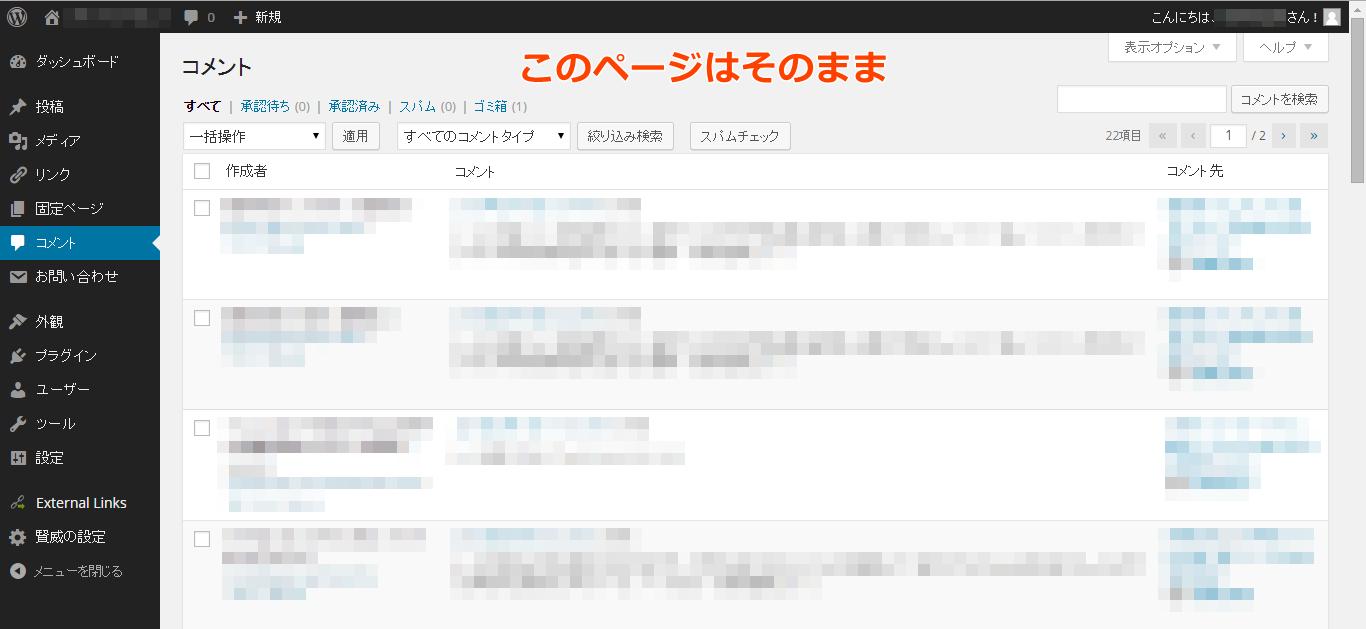 WordPress コメント